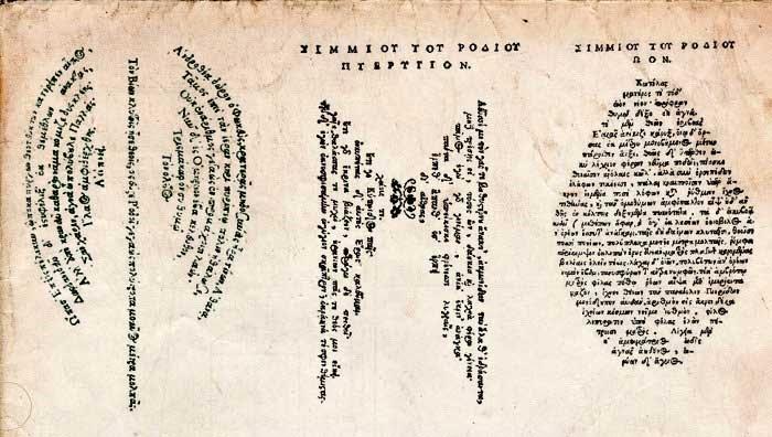 Caligramas de Simmias de Rodas